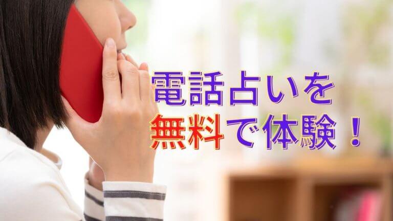 電話占いは無料で体験できる!超人気の当たる占い師に0円で占ってもらう方法