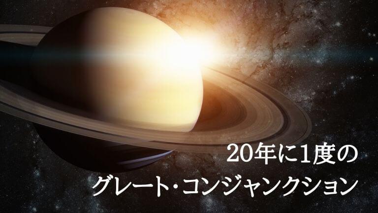【2020年】みずがめ座のグレート・コンジャンクション~地の時代から風の時代へ