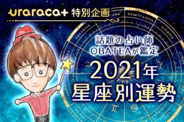 世間を騒がす新星占い師!オバティが占う星座別2021年の運勢