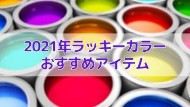 【2021年】12星座別ラッキーカラー&色を取入れるお勧めアイテム