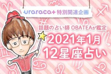 【uraraca+特別連載】話題の占い師・オバティが特別鑑定!2021年1月の星座別運勢