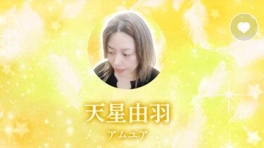 天星由羽先生の得意な占い/プロフィール【チャット占いuraraca】