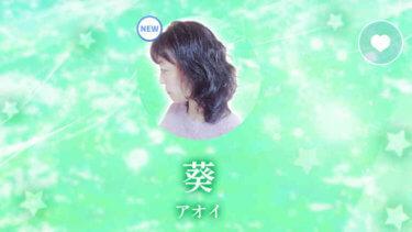 葵先生の得意な占い/プロフィール【チャット占いuraraca】