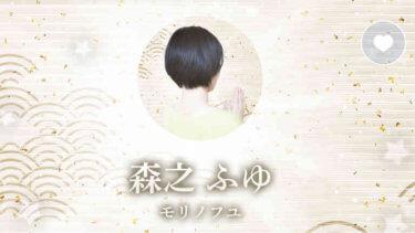 森之ふゆ先生の得意な占い/プロフィール【チャット占いuraraca】