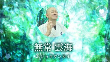 無常雲海先生の得意な占い/プロフィール/口コミ【チャット占いuraraca】