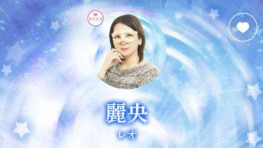 麗央先生の得意な占い/プロフィール【チャット占いuraraca】