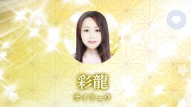 彩龍先生の得意な占い/プロフィール【チャット占いuraraca】