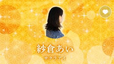 紗倉あい先生の得意な占い/プロフィール【チャット占いuraraca】