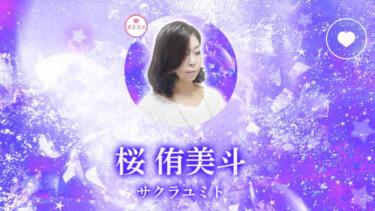 桜侑美斗先生の得意な占い/プロフィール【チャット占いuraraca】