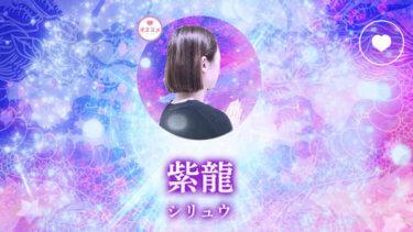 紫龍先生の得意な占い/プロフィール/口コミ【チャット占いuraraca】