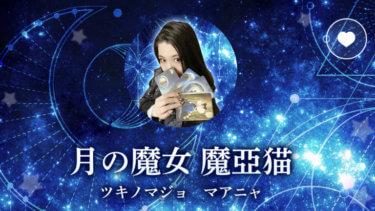 月の魔女 魔亞猫先生の得意な占い/プロフィール【チャット占いuraraca】