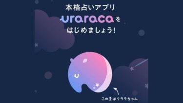 無料で遊べる占いアプリuraracaなら【占い・チャット占い・電話占い】が1つのアプリで楽しめる!