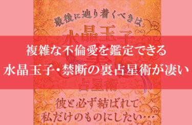 水晶玉子の不倫占い究極版「水晶玉子 裏の占星術~愛と絆のプラナカン占星術」