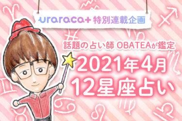 【uraraca+特別連載】話題の占い師・オバティが特別鑑定!2021年4月の星座別運勢