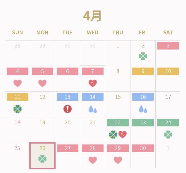幸運カレンダー