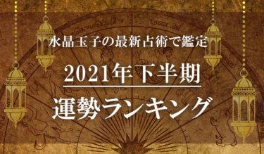 【水晶玉子の最新占術で鑑定】2021年下半期運勢ランキング