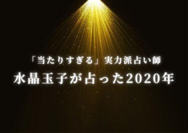 【水晶玉子】脅威の的中力で東京オリンピックも…その驚くべき内容とは