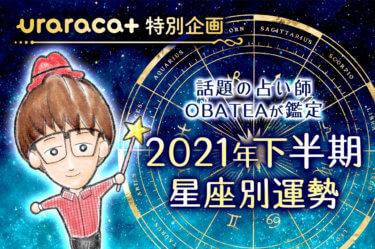 世間を騒がす新星占い師!オバティが占う星座別2021年下半期の運勢